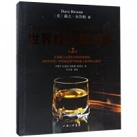 世界威士忌地图(第2版)(精)