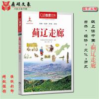 中国地理百科丛书:蓟辽走廊,《中国地理百科》丛书编委会著,世界图书出版公司9787510088490