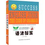 成功英语-初中语法秘笈