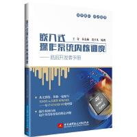 嵌入式操作系统内核调度――底层开发者手册