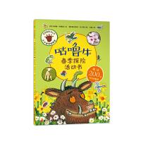 小小自然探险家:咕噜牛春季探险活动书