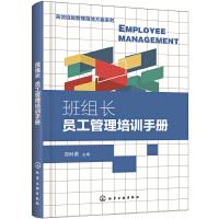 高效班组管理落地方案系列--班组长员工管理培训手册