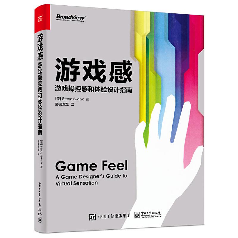 游戏感:游戏操控感和体验设计指南