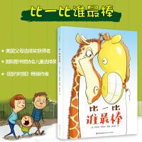 秋千童书:3-6岁教会孩子如何处理竞争绘本:比一比 谁最棒 [3-6岁]