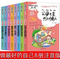 正版做最好的自己书彩图注音版全套8册爸妈父母不是我的佣人爸爸妈妈青少年励志儿童文学故事书校园小说少儿读物6-9岁一二三