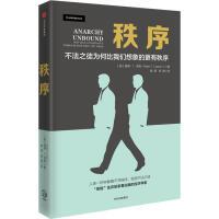 """秩序:不法之徒为何比我们想象的更有秩序/彼得・李森 著""""恶棍""""往往是拿着凶器的经济学家 经济学理书籍 中信出版社"""