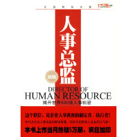 【二手书旧书95成新】 人事总监(新版) 杨众长 9787505725089