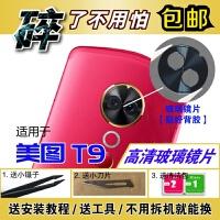 美图T9后置摄像头镜片 镜头片MP1718照相机玻璃镜面 美图T9镜头盖
