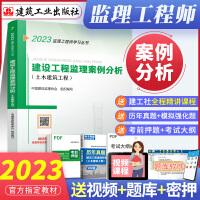 备考2022 监理工程师2021考试教材 监理工程师2021土建教材 建设工程监理案例分析 监理工程师土建教材 监理工程