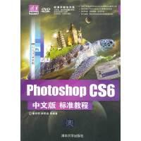 Photoshop CS6中文版标准教程(配光盘)(清华电脑学堂)