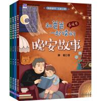 和爸爸一起读的晚安故事(套装共4册)