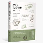 欧陆传奇食材(林裕森葡萄酒品鉴系列)
