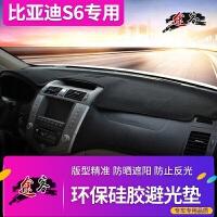 比亚迪S6专用避光垫 11-14款s6晒垫仪表台隔热遮阳垫汽车中控台反光遮光保护垫改装 11-14年款 比亚迪S6专用