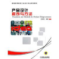 产品设计程序与方法 陈国强著 9787111343837 机械工业出版社教材系列