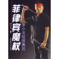 【二手旧书9成新】菲律宾魔杖(李小龙短棍鼻祖)闫无为9787811004441北京体育大学出版社