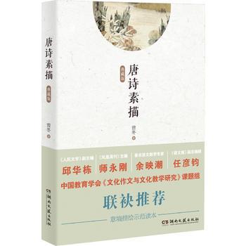 意境描绘示读范本:唐诗素描(典藏版) 出版社直供 正版保障 联系电话:18369111587