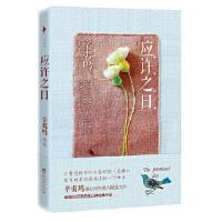【二手书9成新】应许之日(辛夷坞小说)辛夷坞,白马时光 出品9787550009776百花洲文艺出版社