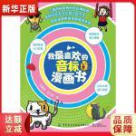 我最喜欢的音标漫画书 朱馨晴,黄艳梅 中国纺织出版社9787518064694【新华书店 全新正版】
