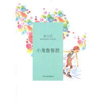 秦文君�典校�@小�f・小鬼�智�偾匚木� 少年�和�出版社