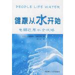 健康从水开始