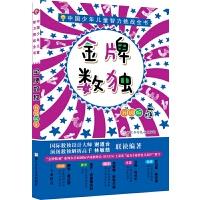 中国少年儿童智力挑战全书:金牌数独5(升级版)