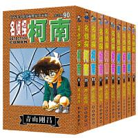 正版现货 柯南81-90 全10册 名侦探柯南 漫画书 长春出版社 名侦探柯南81+82+83+84+85+86+87