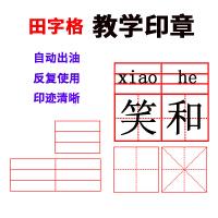 田字格订正印章儿童修正章四线格米字格拼音格小学生教师用定做