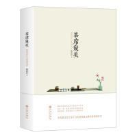【旧书二手书9成新ln.】茶席窥美,静清和,九州出版社,9787510835636