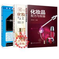 化妆品配方科学与工艺技术+化妆品 原料类型 配方组成 制备工艺+化妆品配方与制备 护肤品配制设计技术书籍 保湿祛斑美容