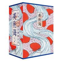 美术海上辑 正版日系古风插画集/日本画和风浮世绘作品/日本艺术设计图案书籍/美工艺术创作素材库材料包/设计素材花高清底