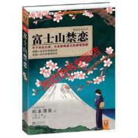 【旧书9成新】富士山禁恋(日)松本清张江苏文艺出版社9787539949994