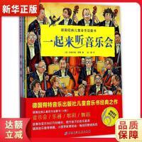德国经典儿童音乐启蒙书 (德)安德烈娅・霍耶(Andrea Hoyer) 著;温馨 译9787530491676