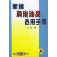 新编润滑油品选用手册王先会 机械工业出版社