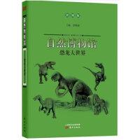 自然博物馆:恐龙大世界