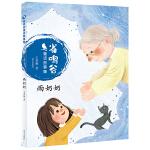 雀鸣谷童话故事集―雨奶奶