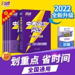 闪过 2022中考英语词汇闪过(全国通用)