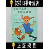 【二手正版9成新现货】长袜子皮皮上船去远航 /阿・林格伦 湖南少年儿童出版社