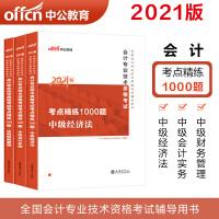 中公教育2021全国会计专业技术资格考试中级套装:考点精练1000题(中级经济法+中级会计实务+中级财务管理)3本套