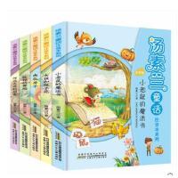 汤素兰童话注音本系列全套5册彩图注音版小老鼠的魔法书 南瓜房子6-8-12岁一二三年级小学生课外阅读书籍必读带拼音故事