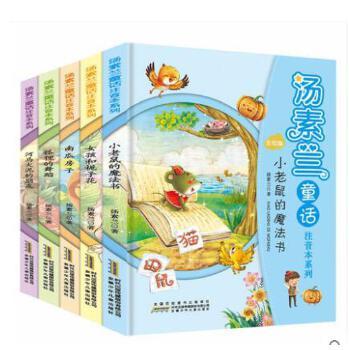 汤素兰童话注音本系列全套5册彩图注音版小老鼠的魔法书 南瓜房子6-8-12岁一二三年级小学生课外阅读书籍必读带拼音故事老师推荐 全新正版当天发货