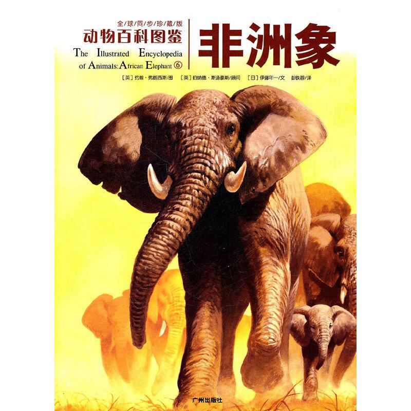 动物百科图鉴:非洲象