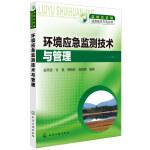 流域水环境监测技术方法丛书--环境应急监测技术与管理