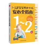 1~2岁宝宝照护不NG安心全指南