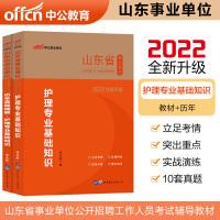 中公教育2021山东省事业单位公开招聘工作人员考试:护理专业基础知识(教材+历年真题)2本套
