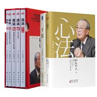 心法+干法+稻盛和夫的人生哲学:活法全集1-5册  稻盛和夫作品共7册