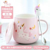 可爱水杯子陶瓷带盖勺马克杯家用少女情侣礼物燕麦早餐牛奶咖啡杯