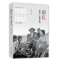 面孔:1950-1980年代