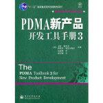 【旧书二手书9成新】PDMA新产品开发工具手册3 (美)格里芬,(美)塞莫尔梅尔,赵道致 9787121127373