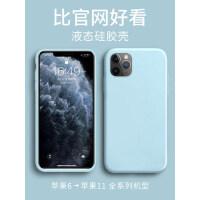 苹果x手机壳xr液态iphone11Pro硅胶6s7plus八网红女iphonexr6xsmax保护套iphonex全