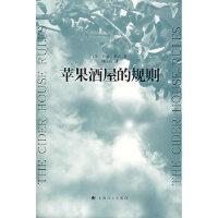 苹果酒屋的规则(美)欧文(Irving,J),刘国枝上海译文出版社9787532742455